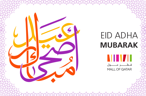 West Gate Leasing >> Eid Al Adha Celebrations | Events | Mall of Qatar