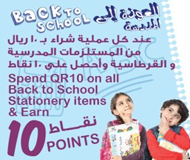 Carrefour MyCLUB Back To School Offers