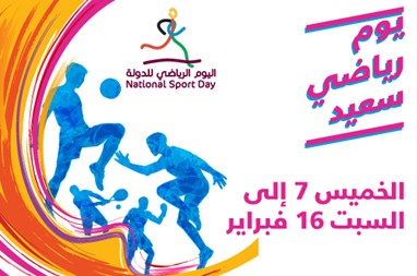 Qatar National Sports Day