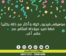 Parties Bookings حجوزات الحفلات