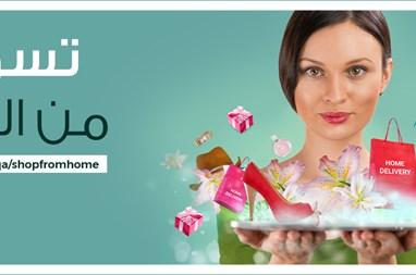 """Mall of Qatar stores offers shoppers flexible shopping options with """"Stay Safe & Shop from Home"""" service"""